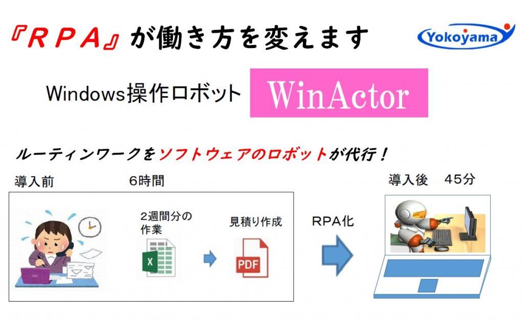 RPA(WinActor)